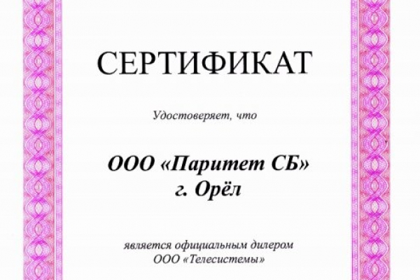 phoca-thumb-l-sertif24E8ED8C3-BFC1-1912-C8A2-16C60085E5F4.jpg